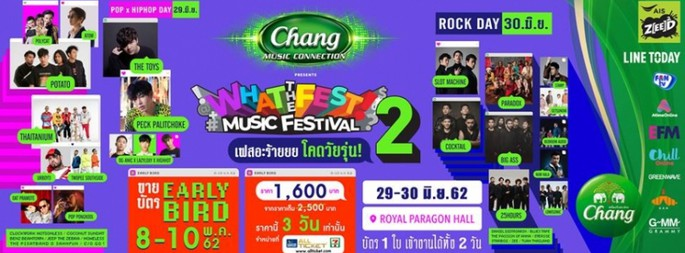 What The Fest 2