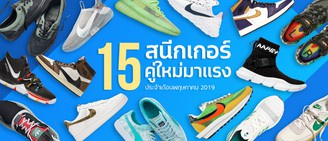15 Must-Have Sneakers for Men and Women [Released May 2019]
