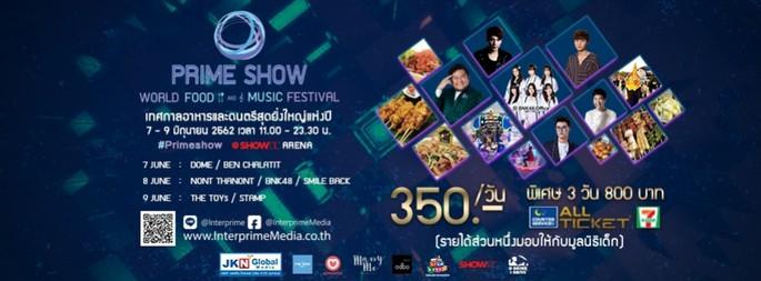 Prime Show Festival