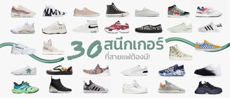 30 Must Have Sneakers for Men and Women [Released April 2019]